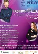 """""""Fashion среда с Максимом Данилиным"""". В гостях - Елена Романофф."""