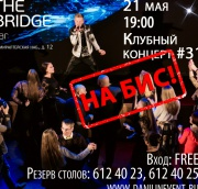 Клубный концерт Максима Данилина #31 «На бис!»