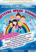 ХIV ежегодный Благотворительный Фестиваль детского творчества «Детства яркая планета 2016».