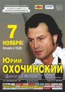 Ohochinsky